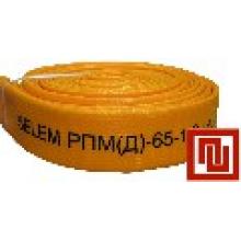 Рукав пожарный напорный РПМ(Д)-65-1,6-ИМ-У1
