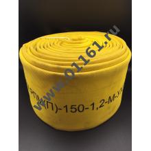 Рукав напорный латексированный РПМ (П)-150-1,2-ИМ-УХЛ1 (5ELEM)
