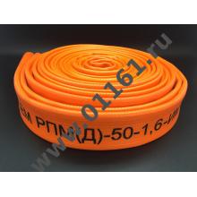 Пожарный рукав с двусторонним покрытием Protex, РПМ(Д)-50-1,6-ИМ-У1