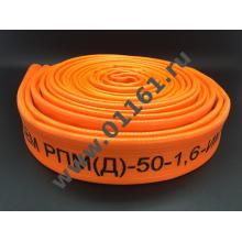 Пожарный рукав с двусторонним покрытием Protex, РПМ(Д)-65-1,6-ИМ-У1