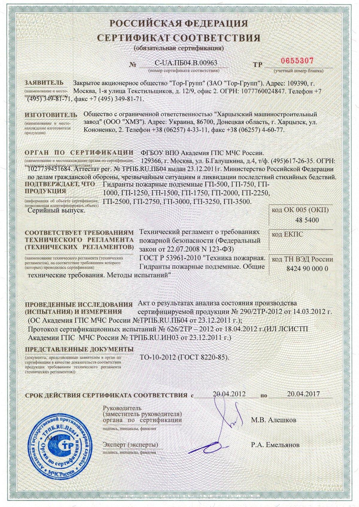 Головка соединительная напорная для пожарного оборудования сертификат соответствия